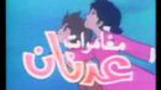 **مقدمة عدنان و لينا**
