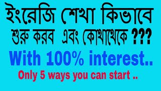 Only 5 ways you can start learning English With 100% interest.