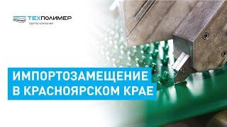 Импортозамещение в Красноярском крае