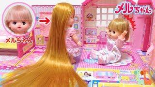 メルちゃん なが〜い髪の毛 ラプンツェルヘアー / Mell-chan Rapunzel's Hair   Rapunzel's Makeover