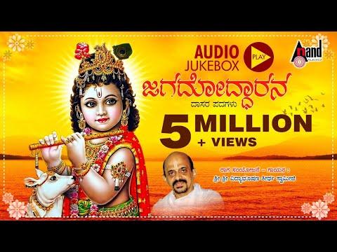 Jagadhodarana | Kannada Devotional Songs By Vidyabhushana | Dasarapadagalu | Anand Audio