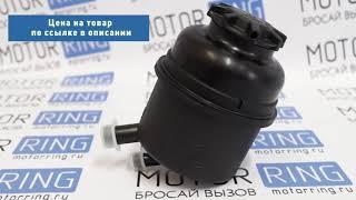 Бачок насоса ГУР ZF черный на ВАЗ 2110-2112, Лада Приора, Нива 4х4, Шевроле Нива | MotoRRing.ru