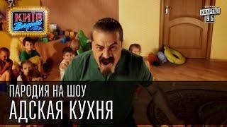 Адская кухня | Пороблено в Украине, пародия 2014