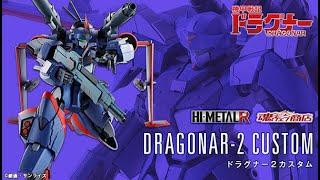 HI-METAL R ドラグナー2カスタム、2021年7月30日 16時より予約受付開始!!