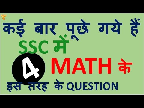 SSC MTS MATH :: Best Selected Question Set #4 [hindi/english]   online college level math courses