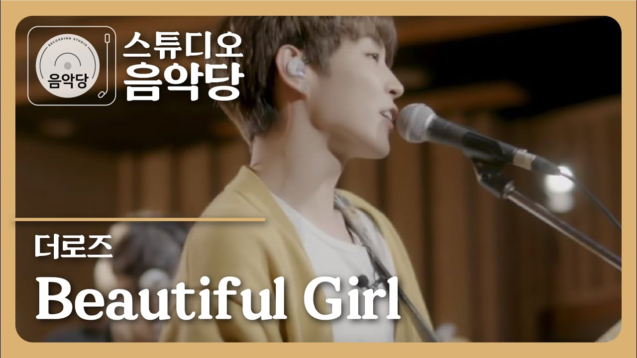 Download [스튜디오 음악당] 더 로즈(The Rose) - Beautiful girl