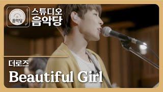 [스튜디오 음악당] 더 로즈(The Rose) - Beautiful girl