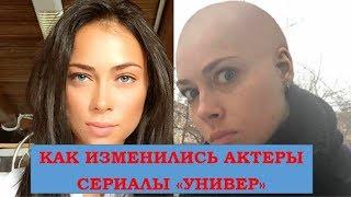 """Как изменились актеры сериала """"Универ"""""""