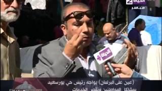مواطن بورسعيدى: المحافظة تدار بسياسة السمع والطاعة لقرارات القاهرة