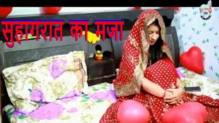 सुहागरात का मजा ।। Suhagrat ka maja with secret Frnd।। Too Funny By Desi Kalakar 🎭