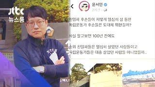 """""""독립운동가 대충 살았던 사람들""""…웹툰 작가, 도 넘은 막말 / JTBC 뉴스룸"""