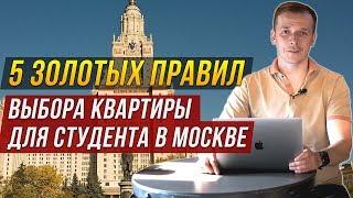 Смотреть видео 5 правил при выборе квартиры для студента в Москве. Аренда / покупка квартиры онлайн