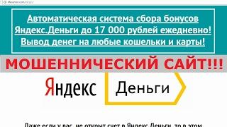 АВТОМАТИЧЕСКАЯ программа для заработка. Она сама будет зарабатывать Вам деньги! (5-100 руб в день)