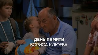День памяти Бориса Клюева