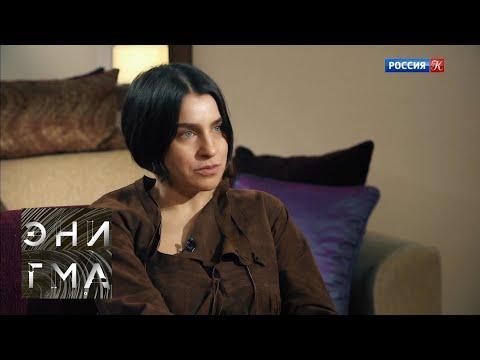 Энигма. Асмик Григорян. Эфир от 12.12.19