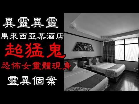 Sharis爆馬來西亞某酒店超猛鬼,見到超真實恐佈女靈體現身!|異靈異靈 (第二節) 19年05月20日