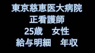 【給与明細】東京慈恵医科大学付属病院 看護師 25歳女性