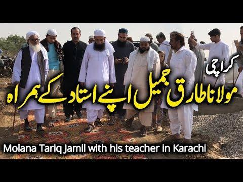 Karachi | مولانااپنےاستادکےہمراہ | Maulana Tariq Jameel Latest Bayan 16-Feb-2019