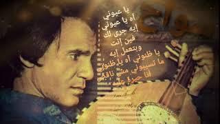 Abdel Halim Hafez - Ya 3uonee  | FT. P |                                  عبد الحليم حافظ - يا عيوني