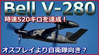 【Bell V 280バロー】近代型ティルトローター機が時速520キロを達成!「V 22」オスプレイより自衛隊向きでは?