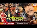Hitler - FULL HD Action Movie - #Monalisa & Viraj Bhatt - Super Hit Bhojpuri Movie 2018