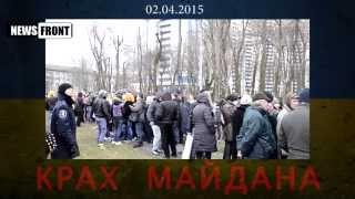 Митингующие забросали посольство США в Киеве навозом