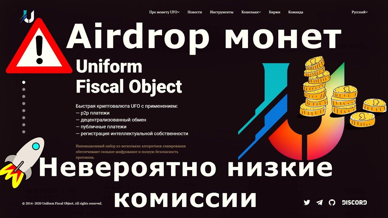 UFO — блокчейн, позволяющий переводить криптовалюту с невероятно низкой комиссией. Airdrop монет