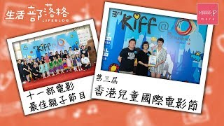 第三屆香港兒童國際電影節 11部電影最佳親子活動