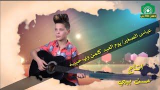 عباس الصغير (يوم العيد كلمن وي حبيبه)👈@حسن بيبي2