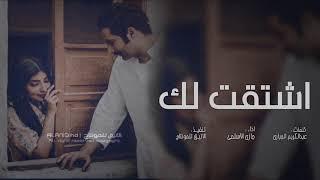 شيلات حزينه 2021   اشتقت لك - يوم التلاقي _ جازي الاسلمي   اجمل شيله بتسمعها😴🔥