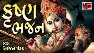 Krishna Bhajan - Best of Niranjan Pandya || Beautiful Collection - Top Krishna Songs ||