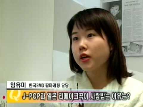 [music]J-pop invades Korea(가요계에서 부는 일류(日流))
