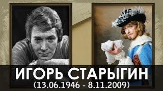 Ушедшие актеры 2009 года Игорь Старыгин Все русские актеры фото