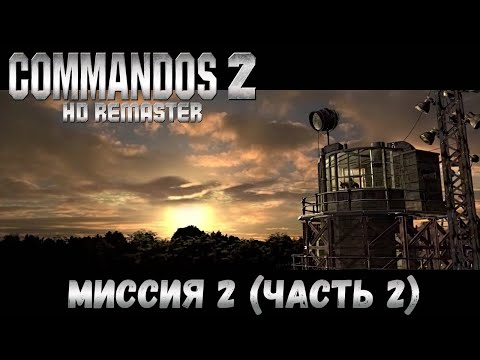 💣COMMANDOS 2 : HD REMASTER. НА РУССКОМ ЯЗЫКЕ! Продолжение Второй миссии.
