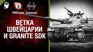 Ветка Швейцарии и Granite SDK - Танконовости №22 - Будь готов! [World of Tanks]