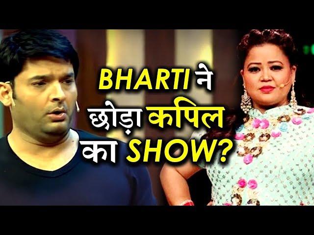 Did Bharti Singh Quit The Kapil Sharma Show 2? Starts Her New Show Khatra!