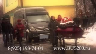 Ритуальные услуги в Москве - Заказать катафалк