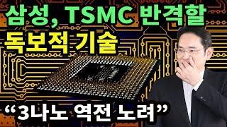 TSMC 추격 나선 삼성전자, 차세대