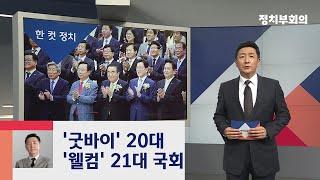 [복국장의 한 컷 정치] '굿바이' 20대 국회, '웰컴!' 21대 국회 / JTBC 정치부회의