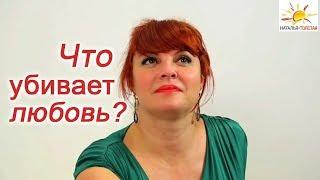 Наталья Толстая - Что убивает любовь?