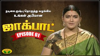 Jaya tv Special