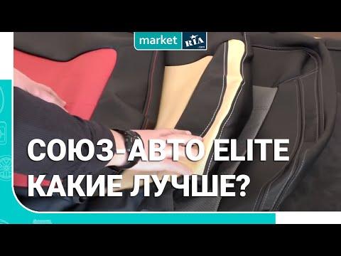 Какие чехлы лучше? Обзор Союз-Авто Elite (Экокожа + Автоткань)