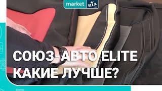 Обзор авточехлов Союз-Авто Elite (Экокожа + Автоткань)