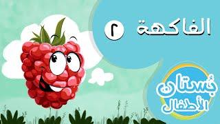 أسماء وأشكال الفاكهة | 2