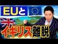 【EUとイギリス①】イギリスのEU離脱!日本の未来にも関わる人類の大問題