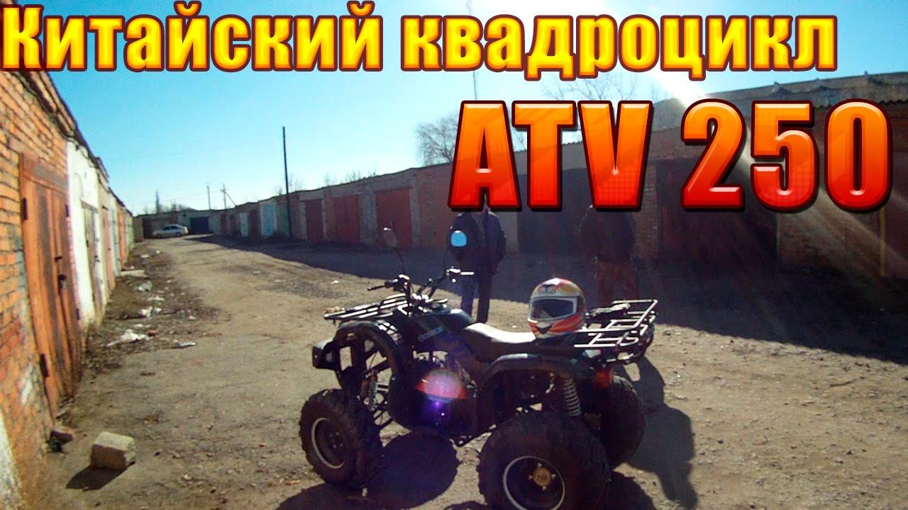 Китайский квадроцикл ATV 250