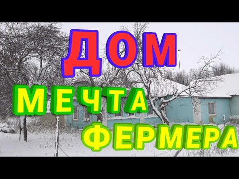 """ПРОДАЕТСЯ ДОМ """"МЕЧТА ФЕРМЕРА"""""""