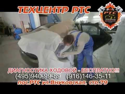 """Автосервис """"РТЦ"""", город Дмитров"""