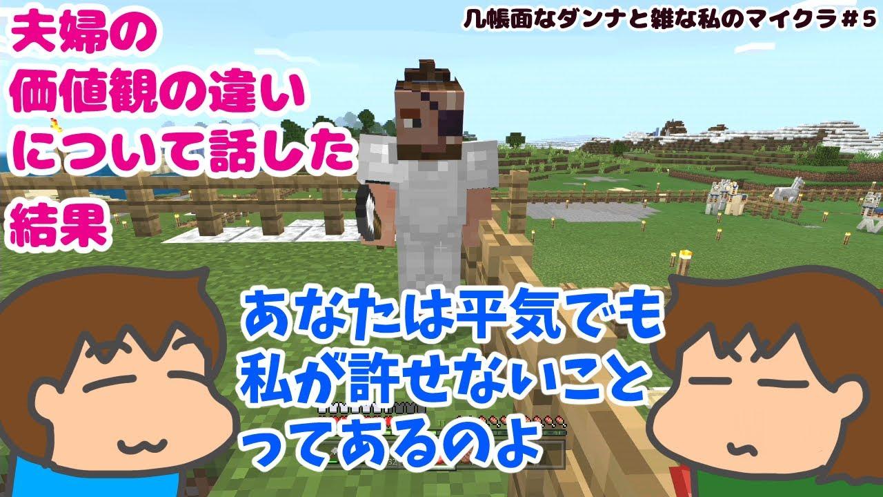 【Minecraft】夫婦の価値観の違いについて話した結果【夫婦でマイクラ#5】