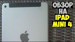Распаковка iPad mini 4 (Unboxing iPad mini 4 КЕРИЛЛА)